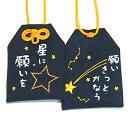 夢袋『星に願いを〜願いきっとかなう〜』
