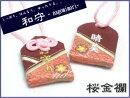 オリジナル和守『桜金襴−さくらきんらん−』