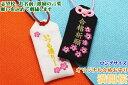 【ロングサイズ】オリジナル合格お守り『満開桜』大学受験 高校...