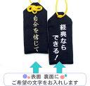 オリジナルお守り袋両面文字入れ「ロングサイズ」【楽ギフ_包装選択】【楽ギフ_名入れ】