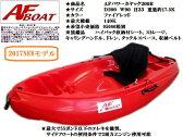 ♪カヤック ★新製品 新カラー AFパワーカヤック200R 当社デザイン☆期間限定セール