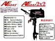 AFBOAT2×2 2馬力2ストエンジン★☆新製品☆★
