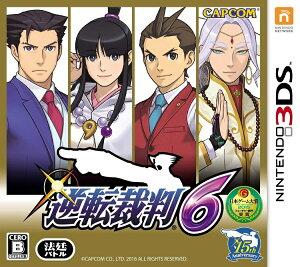 【ネコポス100円対応】【3DS】 逆転裁判6 【数量限定特典「遊べる! 逆転劇場 2本セット…