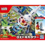 【新品SALE】 トミカワールド でっかく遊ぼう!DXトミカタワー