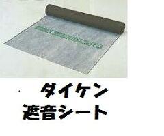 10m長×940mm幅×1.2mm厚 1巻 定価¥18200円の商品です!ダイケン 遮音シート