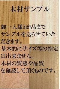 小山商店の材木のカットサンプル(無料)