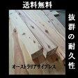 [送料無料][木材][デッキ材]オーストラリアサイプレス 2000x90x90