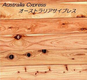 [1.7平米分][床材]オーストラリアサイプレス無垢乱尺フローリング