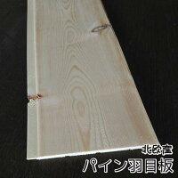 送料無料「木材」無垢レッドパイン羽目板1坪分