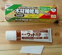 「送料無料」●木質補修用ウッドパテ●
