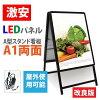 LED看板屋外用LEDスタンドグリップ式A型看板A1両面シルバー