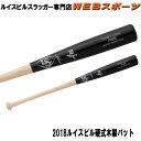 2018ルイスビル硬式木製バットPRIME MLBアッシュWTLNAAR02セミトップバランス田中賢介使用モデル