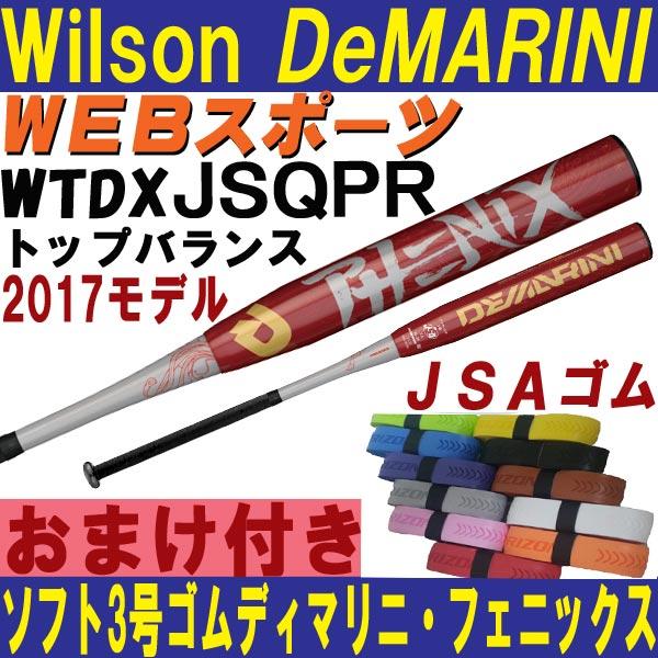 2017Wilsonディマリニ・フェニックス ソフトボール3号ゴム【おまけ付】WTDXJSQPR(JSPPR後継)