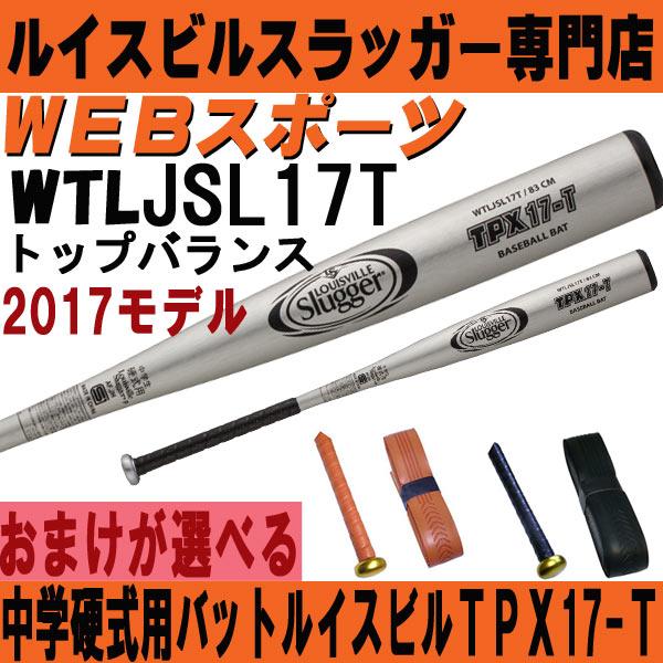 2017ルイスビル中学硬式バットTPX軽量トップバランス【おまけ付】WTLJSL17T(JSL416後継):WEBスポーツ