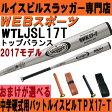 【訳ありビニール破け】2017ルイスビル中学硬式バットTPX軽量トップバランス【おまけ付】WTLJSL17T(JSL416後継)