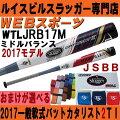 【予約受付中】2017ルイスビルカタリスト2TI一般軟式用ミドル【おまけ付】WTLJRB17M(JRB16B後継)