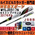 2017ルイスビルルイスビル ニュートロン 一般軟式用【おまけ付】WTLJRB17N(JRB16X後継)