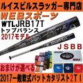 【予約受付中】2017ルイスビルカタリスト2TI一般軟式用【おまけ付】WTLJRB17T(JRB16T後継)