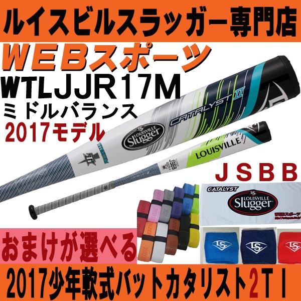 2017ルイスビル カタリスト2TI 少年軟式用ミドル【おまけ付】WTLJJR17M(JJR16B後継)