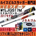 【予約受付中】2017ルイスビルカタリスト2BTソフトボール3号ゴムミドル【おまけ付】WTLJGS17M(JFP26B後継)