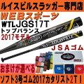 【予約受付中】2017ルイスビルカタリスト2TIソフトボール3号ゴムトップ【おまけ付】WTLJGS17T(JFP26T後継)
