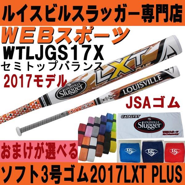2017ルイスビルLXT PLUS 3号ゴム専用【おまけ付】WTLJGS17X(JFP26X後継):WEBスポーツ