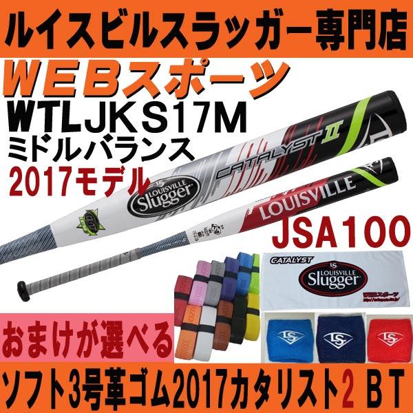 2017ルイスビル カタリスト2BT ソフトボール(革・ゴム3号)ミドル【おまけ付】WTLJKS17M 85cm (JFP16B後継)