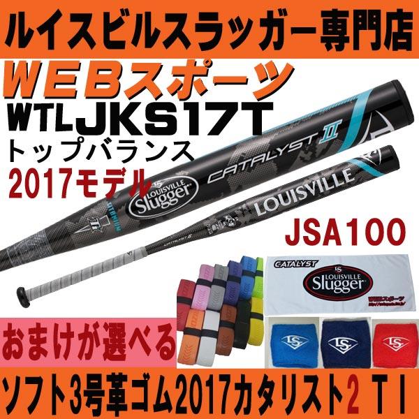 2017ルイスビル カタリスト2TI ソフトボールトップ(革・ゴム3号)【おまけ付】WTLJKS17T(JFP16T後継)
