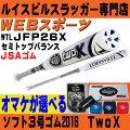 【予約受付中】ルイスビルスラッガー2016TWOXソフトボールゴム3号【オマケ付】WTLJFP26Xカタリスト素材