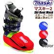 スキーブーツの保温&防水マスク MASKI 2 マスキー2 ニューモデル 3カラー スキーブーツマスク 【スキー用品・スノーアクセサリー】【w21】