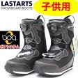 LASTARTS ラスターツ  子供用スノーボードブーツ LS615BOA BLACK  BOAブーツ  ボアシステム ジュニア【w19】