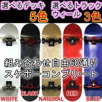 初心者におすすめのスケートボードコンプリート!選べるブランクデッキ5色+トラック3色+ウィール3色スケボーコンプリートセット【w63】