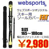Websports オリジナル スキー用ソールカバー FAT ファットスキー用 165〜180cm対応 ショルダーベルト付 25637 ソールガード スキーケース【C1】【w31】