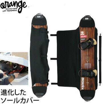 スノーボード ソールカバー ORAN'GE オレンジ BOARD WRAP ブラック 1001 スノーボードケース ソールガード【w79】