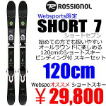 ROSSIGNOL ロシニョール スキー 13-14 SHORT 7【送料無料】