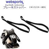 Websports オリジナル スキービンディング用 ブレーキストッパー ブラック 2本入 53043 チューンナップ用品 【C1】【w18】