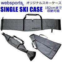 スキーケース
