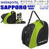 WebsportsオリジナルブーツバッグSAPPOROBlack-Greenスキー&ボードブーツ1足収納可能53828ブーツケース【C1】【w21】