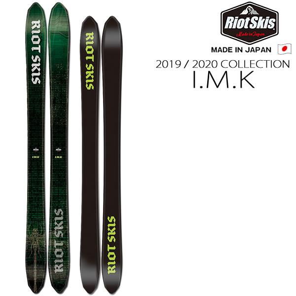 RIOT SKIS ライオット スキー  2020  I.M.K  アイエムケイ  スキー単品  19-20  ライオット スキー板 【L2】【代引不可】23】【w31】