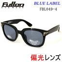 フローン 偏光レンズ サングラス BLUE LABEL  FBL049-4 BLACK -LIGHT BLUE サングラス fullon 偏光サング...