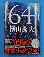 【新品】64 横山秀夫 【2013年本屋大賞2位】