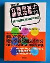 介護福祉士国試対策第24回('12)【中古】afb
