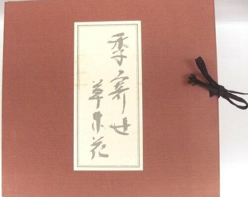 季寄せ草木花 全7巻箱入り(布装丁全開き式箱)afb