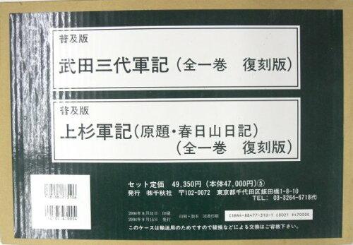 武田三代軍記上杉軍記(全2巻)復刻版 普及版 送料無料afb