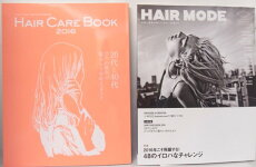 【雑誌ムック】HAIRMORD2016JanNO.670特別付録HAIRCAREBOOK2016
