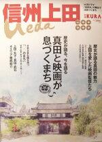 【新品】信州上田ueda別冊KURAくら「歴史が語る、今を語る「真田と映画が息づくまち」