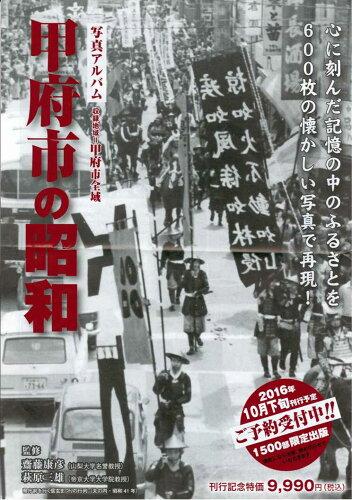 写真アルバム 甲府市の昭和 10月下旬刊行予定