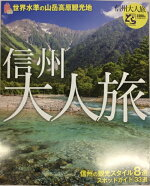 【新品】【ガイドのとら】信州大人旅〜世界水準の山岳高原観光地
