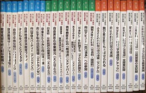 向山洋一 年齢別実践記録集 全24巻セットafb