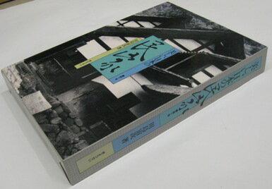 美しい日本の民家 第1巻・第2巻 2冊セット afb